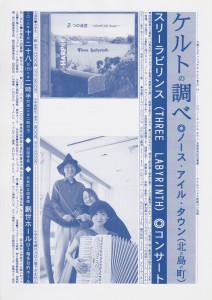 チラシ・オモテ面★スリーラビリンス演奏会20181028★北島創世ホール