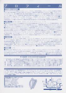 チラシ裏★スリーラビリンス演奏会20181028★北島創世ホール